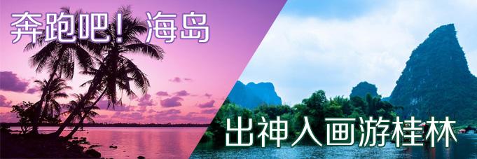 桂林,海南,两广图片
