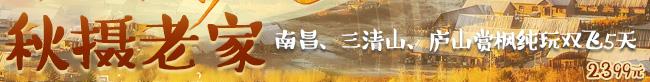 秋摄老家民宿纯玩双飞5天