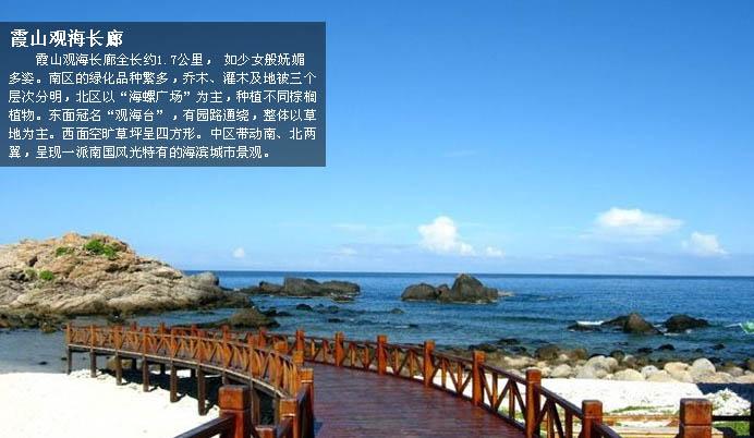 成都到湛江沿途风景