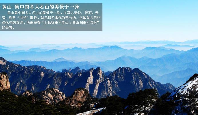 超值——黄山,秀水千岛湖,杭州醉美西湖空调双卧六天游