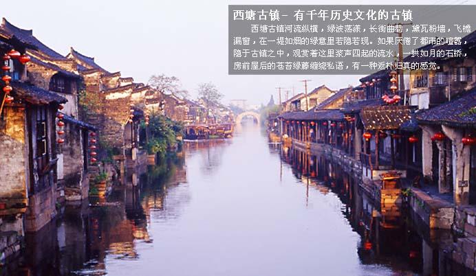 水乡西塘+七宝古镇图片